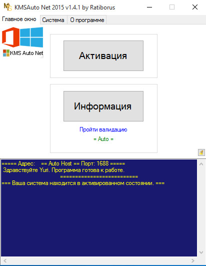 Activator office 365 key